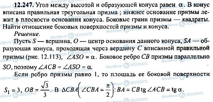 ГДЗ Алгебра 10 класс страница 247