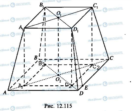 ГДЗ Алгебра 10 класс страница 248