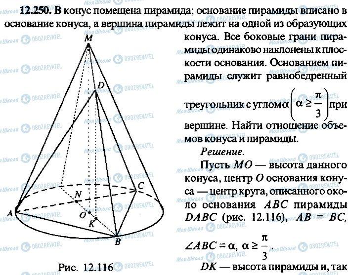 ГДЗ Алгебра 10 класс страница 250