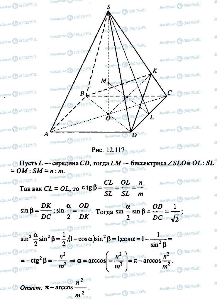 ГДЗ Алгебра 10 класс страница 251