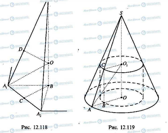 ГДЗ Алгебра 10 класс страница 252