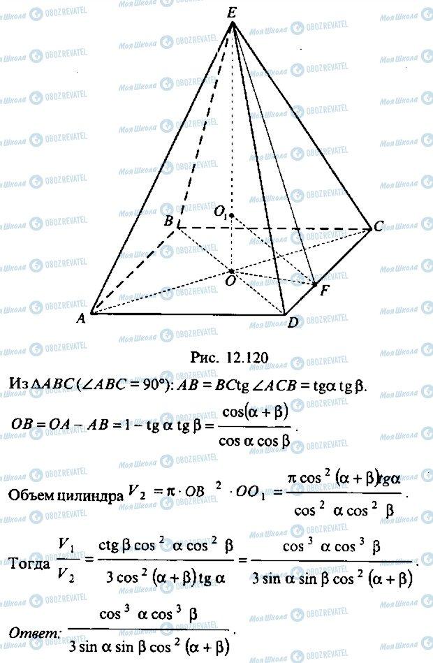 ГДЗ Алгебра 10 класс страница 253