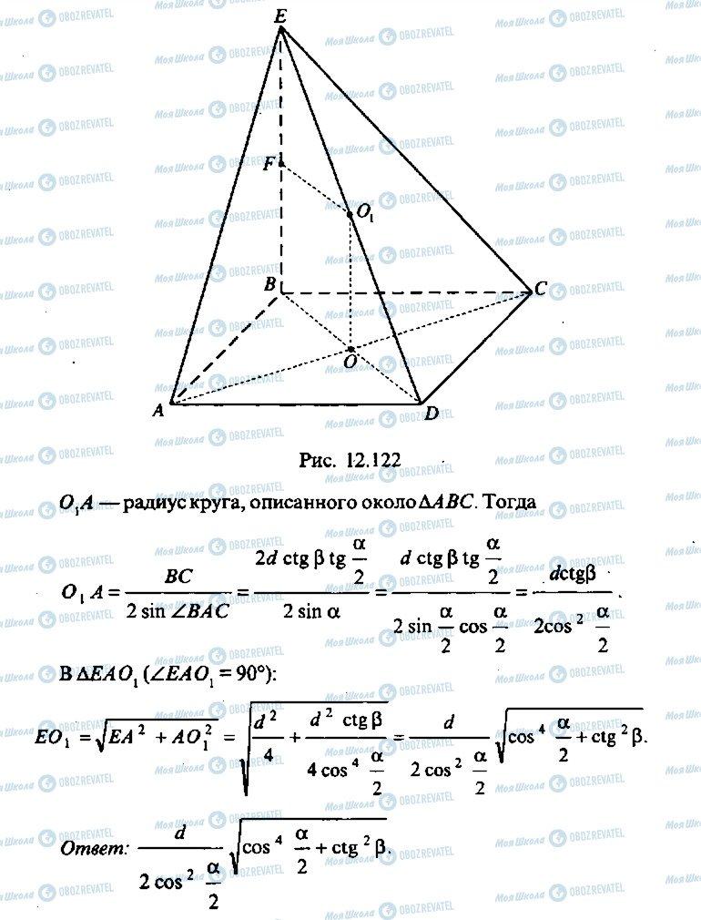 ГДЗ Алгебра 10 класс страница 255