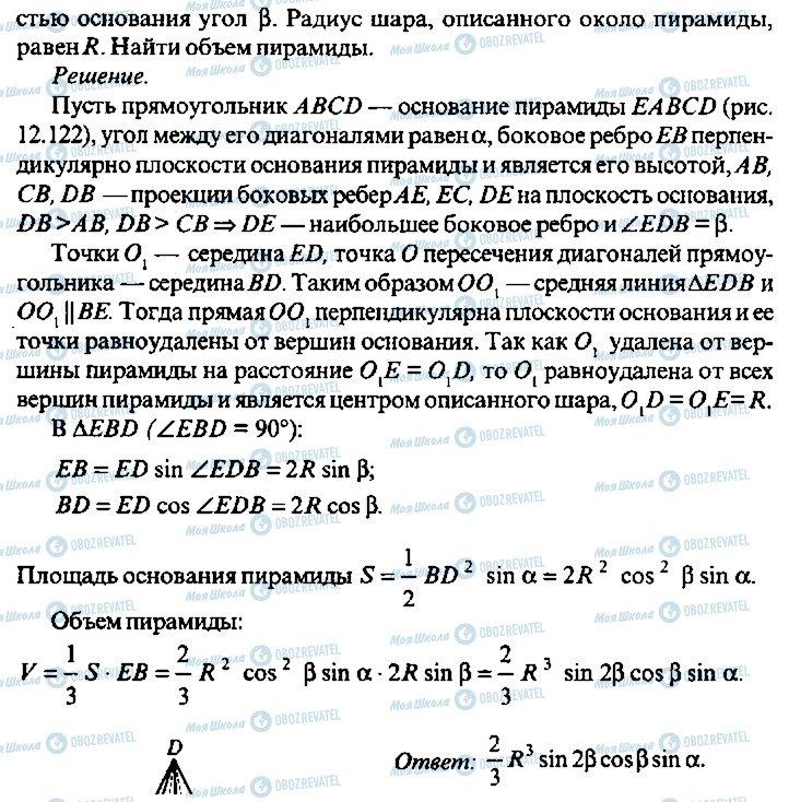 ГДЗ Алгебра 10 класс страница 256