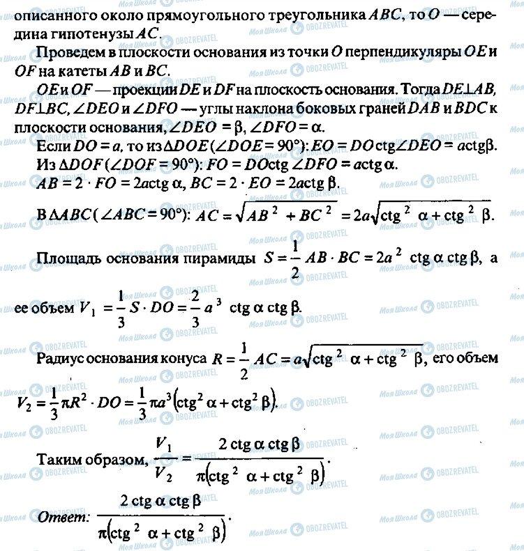 ГДЗ Алгебра 10 класс страница 257