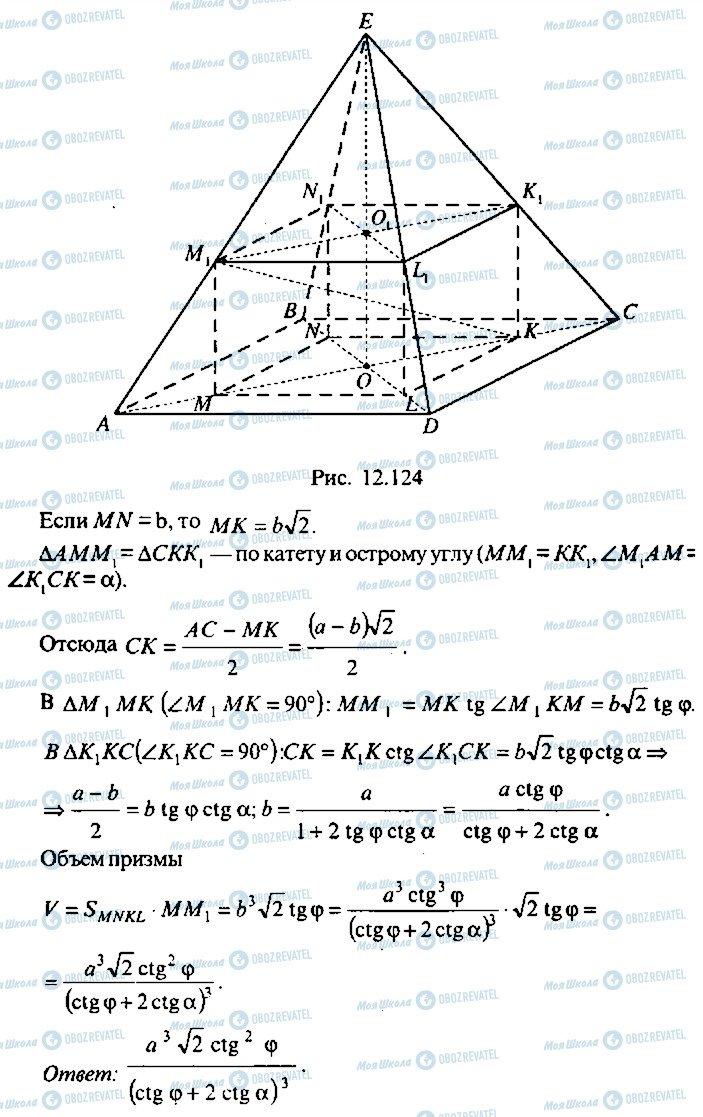ГДЗ Алгебра 10 класс страница 258