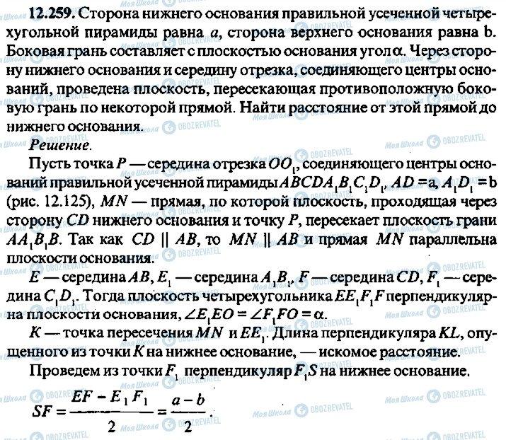 ГДЗ Алгебра 10 класс страница 259