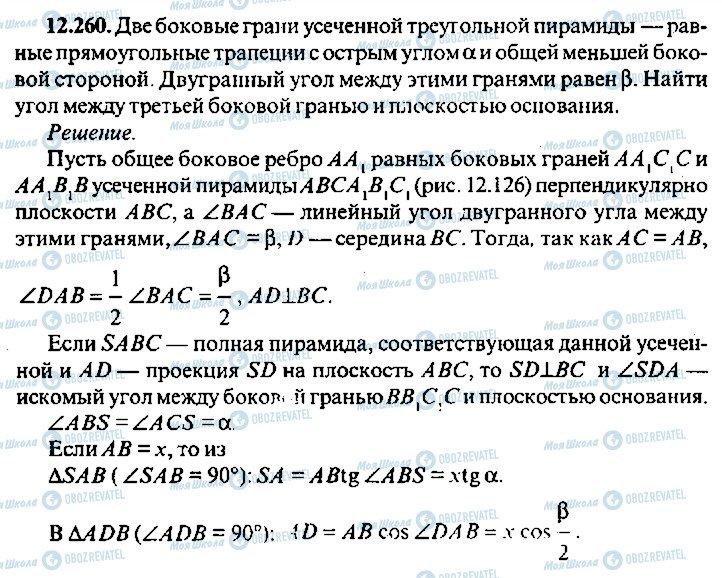 ГДЗ Алгебра 10 класс страница 260