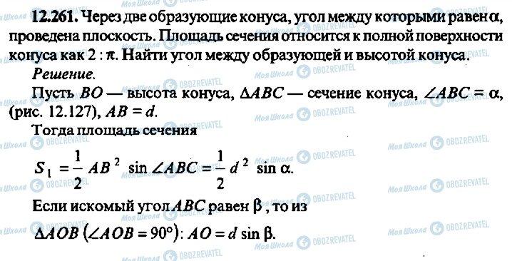 ГДЗ Алгебра 10 класс страница 261