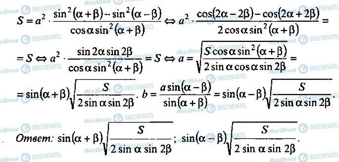 ГДЗ Алгебра 10 класс страница 262
