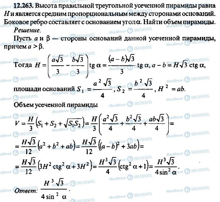 ГДЗ Алгебра 10 класс страница 263