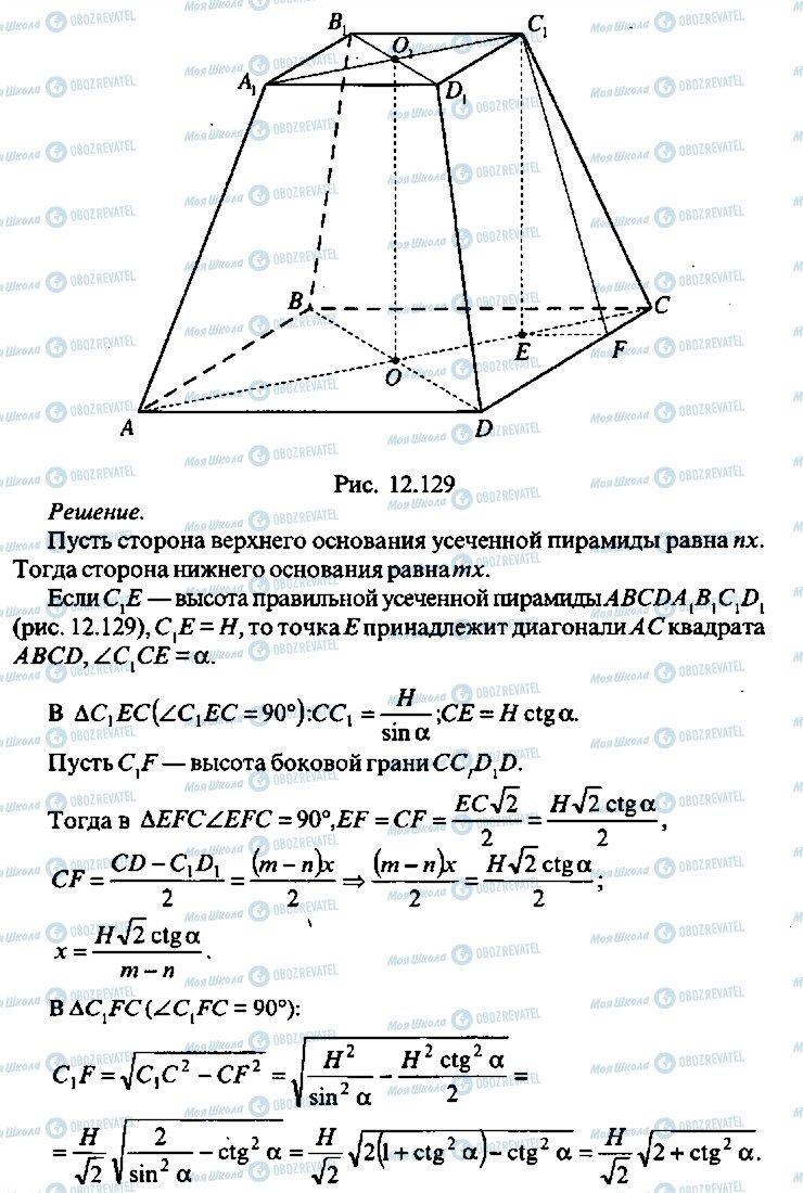 ГДЗ Алгебра 10 класс страница 264