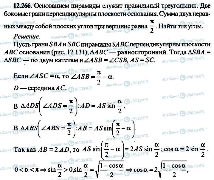 ГДЗ Алгебра 10 класс страница 266