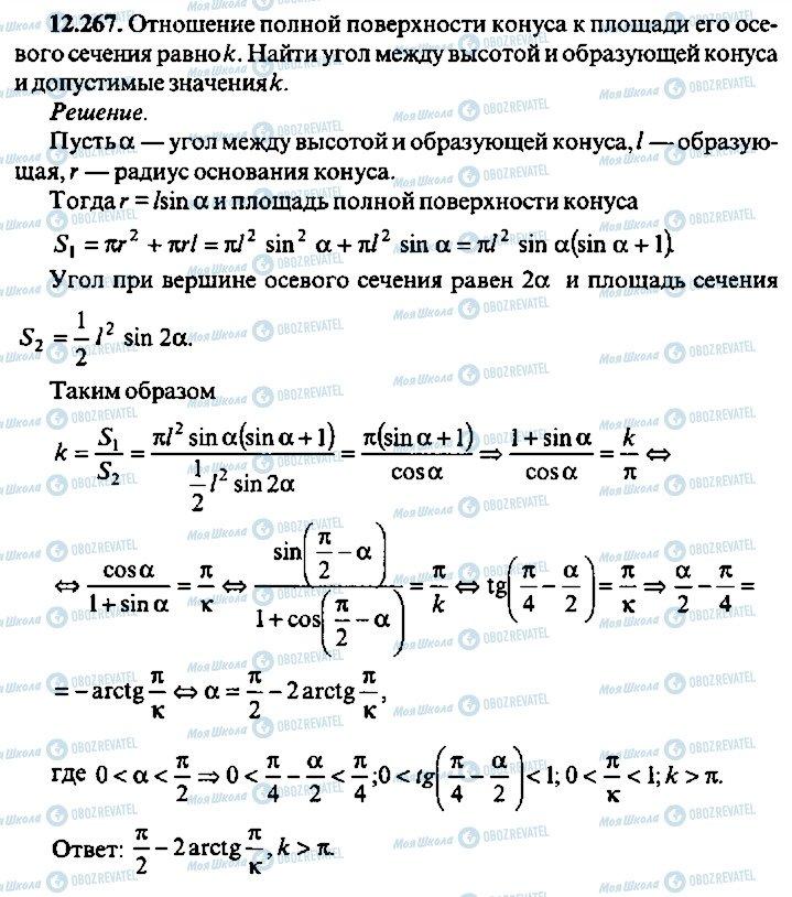 ГДЗ Алгебра 10 класс страница 267