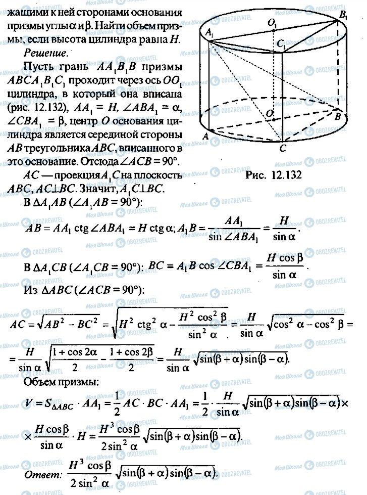 ГДЗ Алгебра 10 класс страница 268