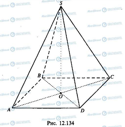 ГДЗ Алгебра 10 класс страница 269