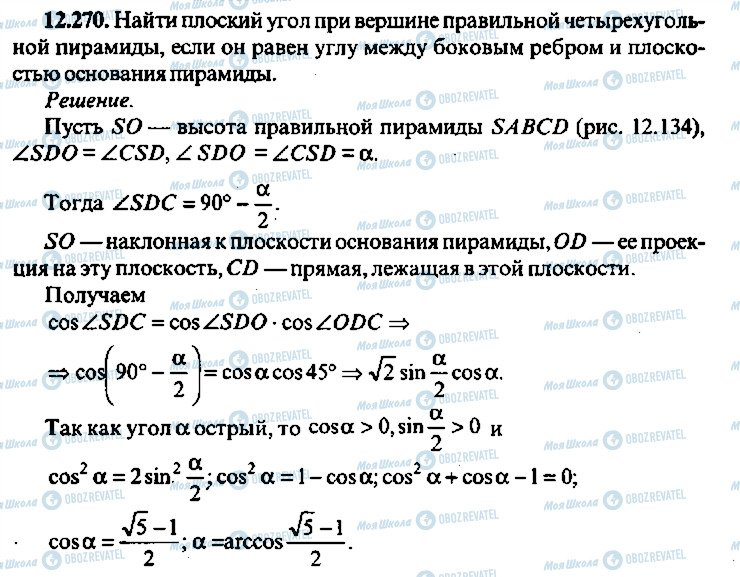 ГДЗ Алгебра 10 класс страница 270