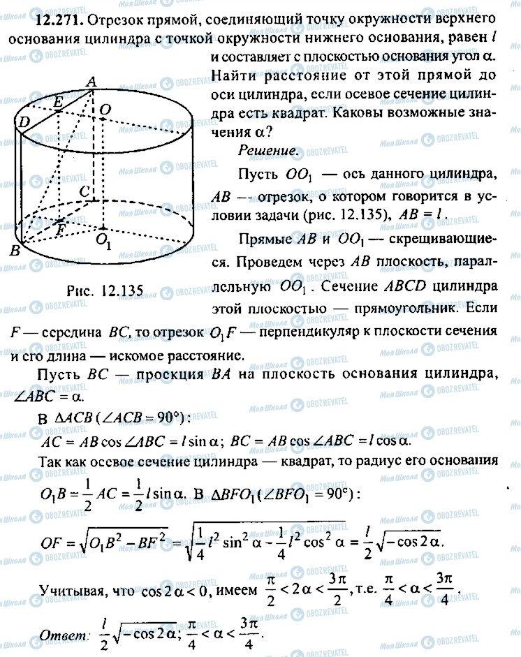 ГДЗ Алгебра 10 класс страница 271