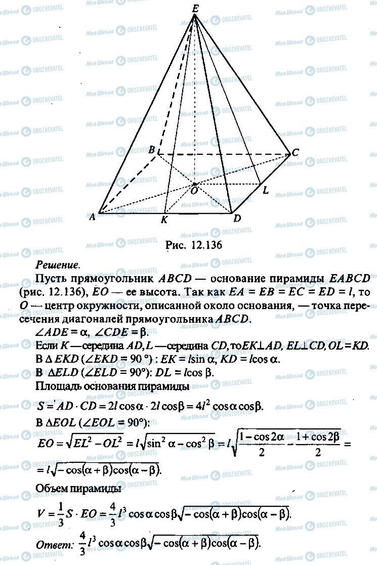 ГДЗ Алгебра 10 класс страница 272