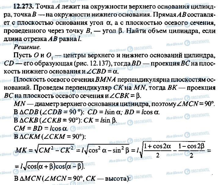 ГДЗ Алгебра 10 класс страница 273