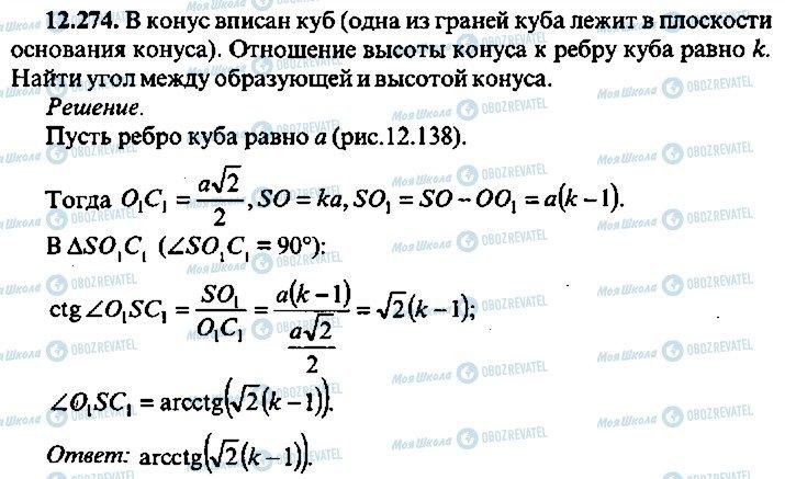 ГДЗ Алгебра 10 класс страница 274