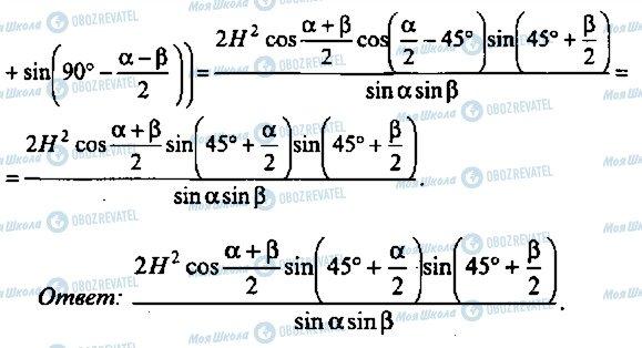 ГДЗ Алгебра 10 класс страница 275