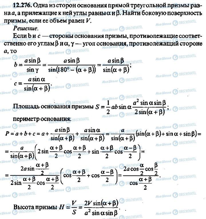 ГДЗ Алгебра 10 класс страница 276