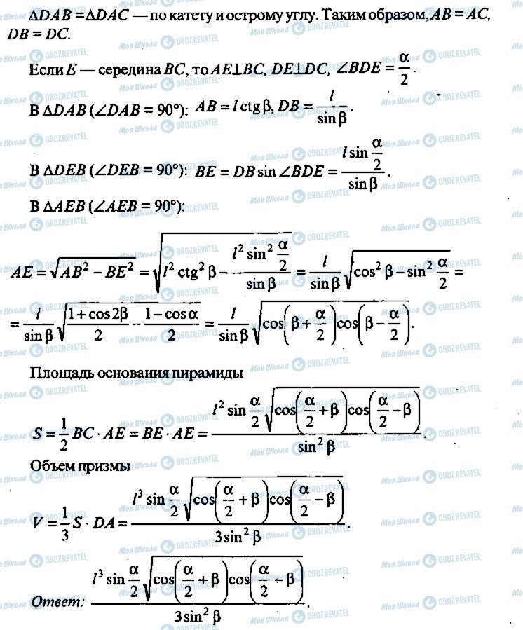 ГДЗ Алгебра 10 класс страница 277