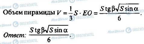ГДЗ Алгебра 10 класс страница 278