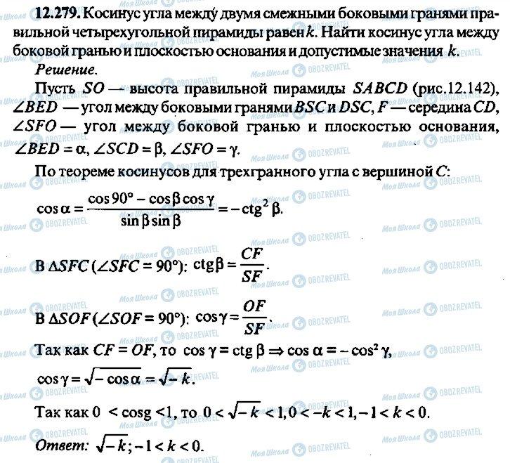 ГДЗ Алгебра 10 класс страница 279