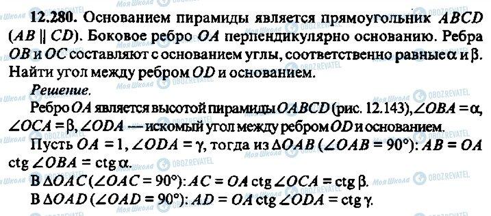 ГДЗ Алгебра 10 класс страница 280