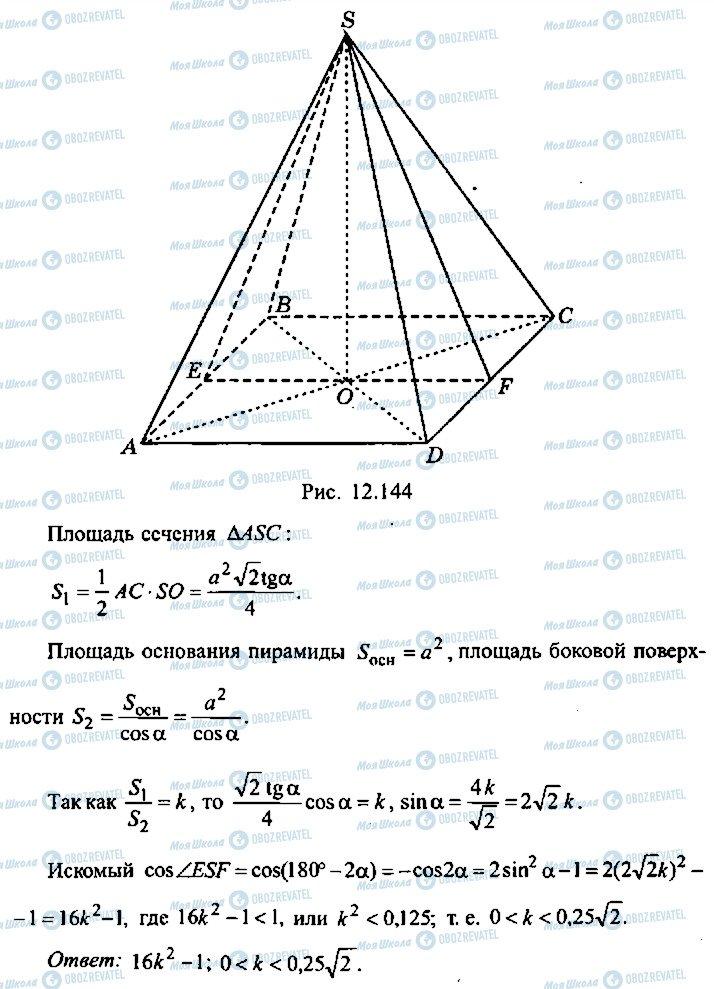 ГДЗ Алгебра 10 класс страница 281