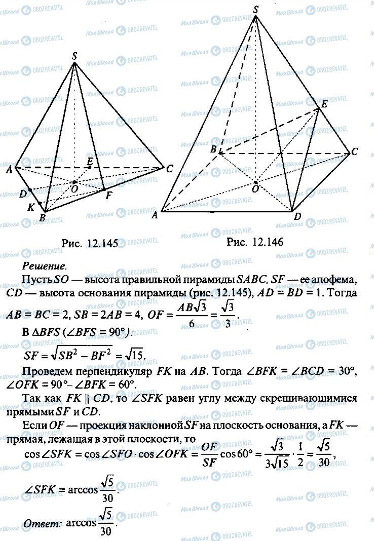 ГДЗ Алгебра 10 класс страница 282