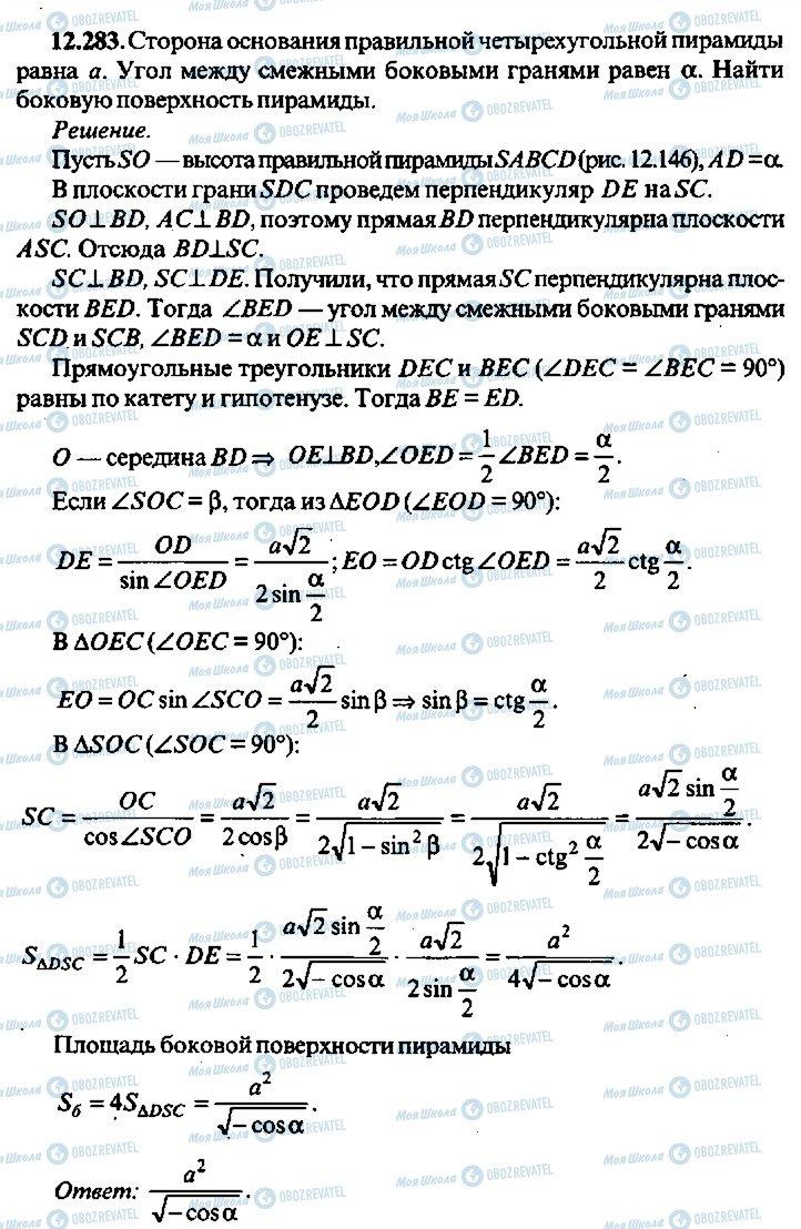 ГДЗ Алгебра 10 класс страница 283