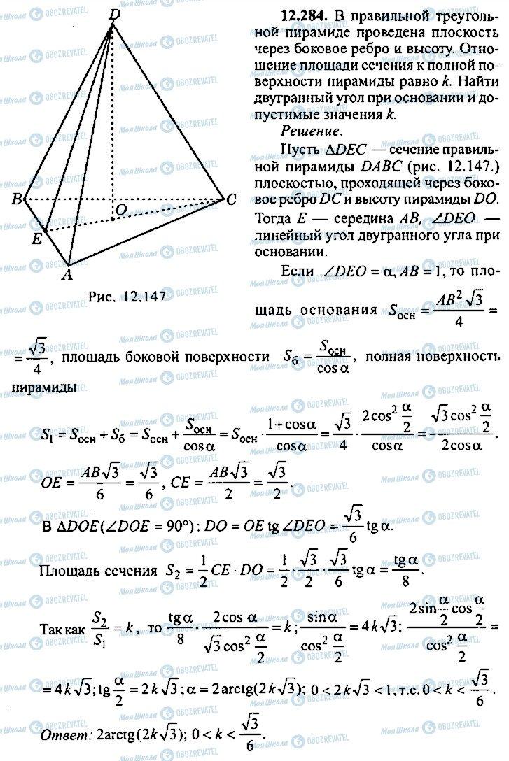 ГДЗ Алгебра 10 класс страница 284