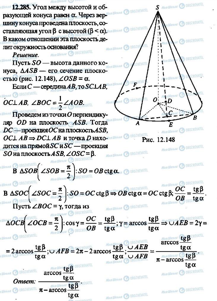 ГДЗ Алгебра 10 класс страница 285