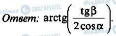 ГДЗ Алгебра 10 класс страница 286