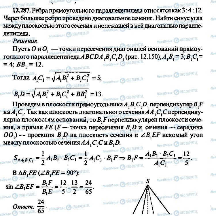 ГДЗ Алгебра 10 класс страница 287