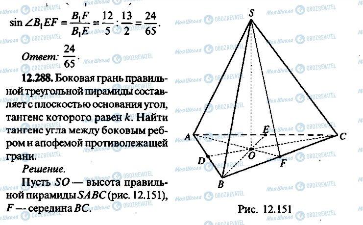 ГДЗ Алгебра 10 класс страница 288