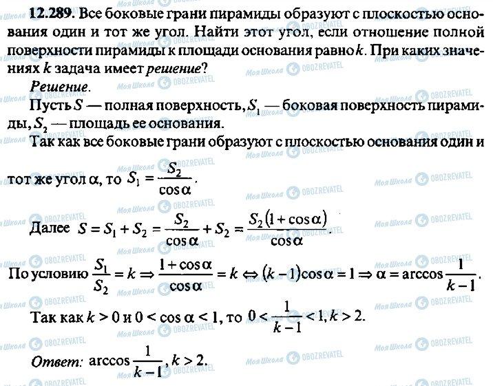 ГДЗ Алгебра 10 класс страница 289