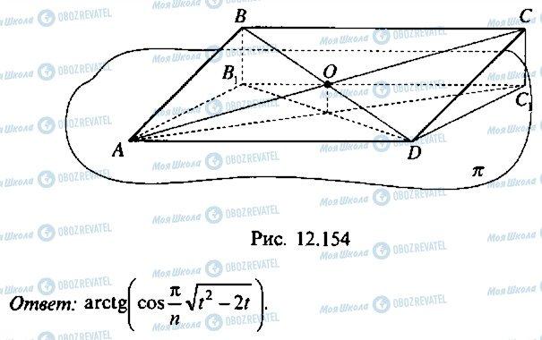 ГДЗ Алгебра 10 класс страница 290