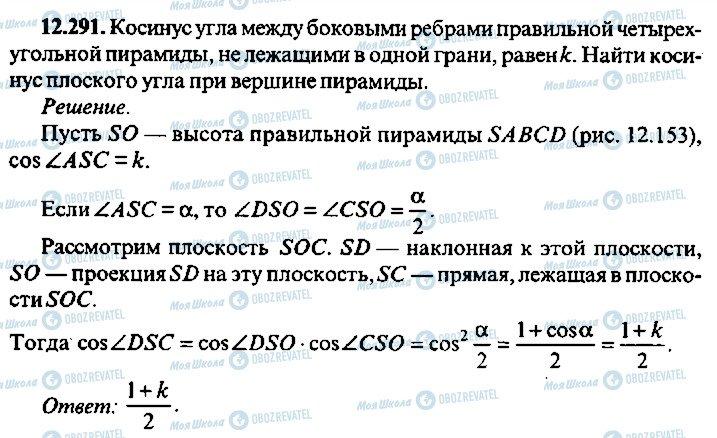 ГДЗ Алгебра 10 класс страница 291