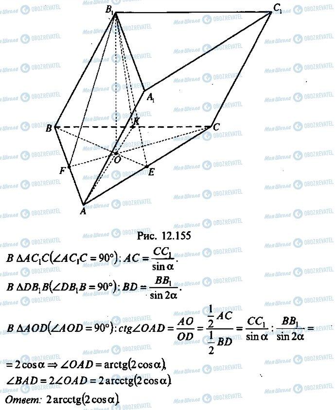 ГДЗ Алгебра 10 класс страница 292