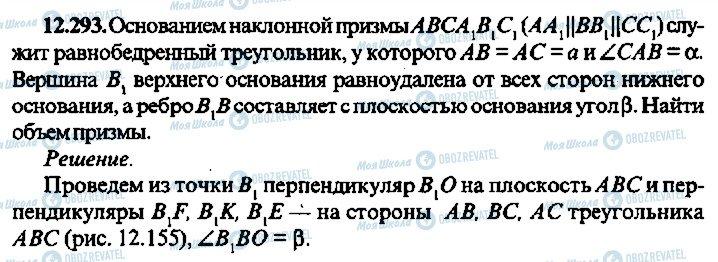 ГДЗ Алгебра 10 класс страница 293