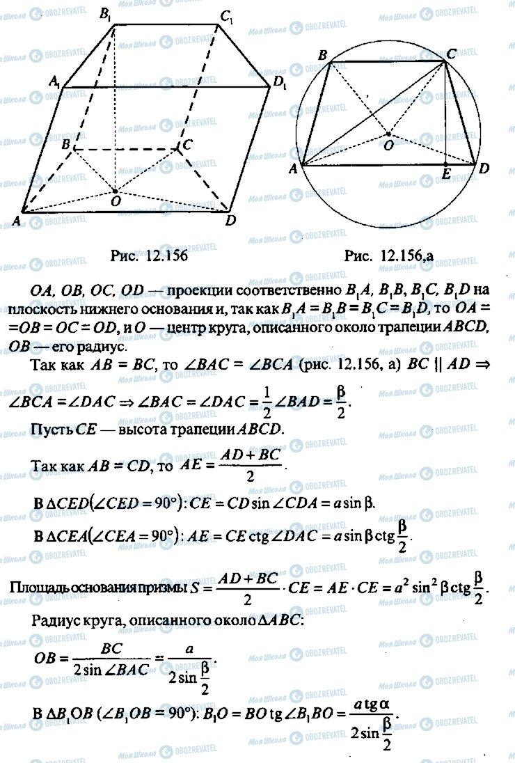 ГДЗ Алгебра 10 класс страница 294