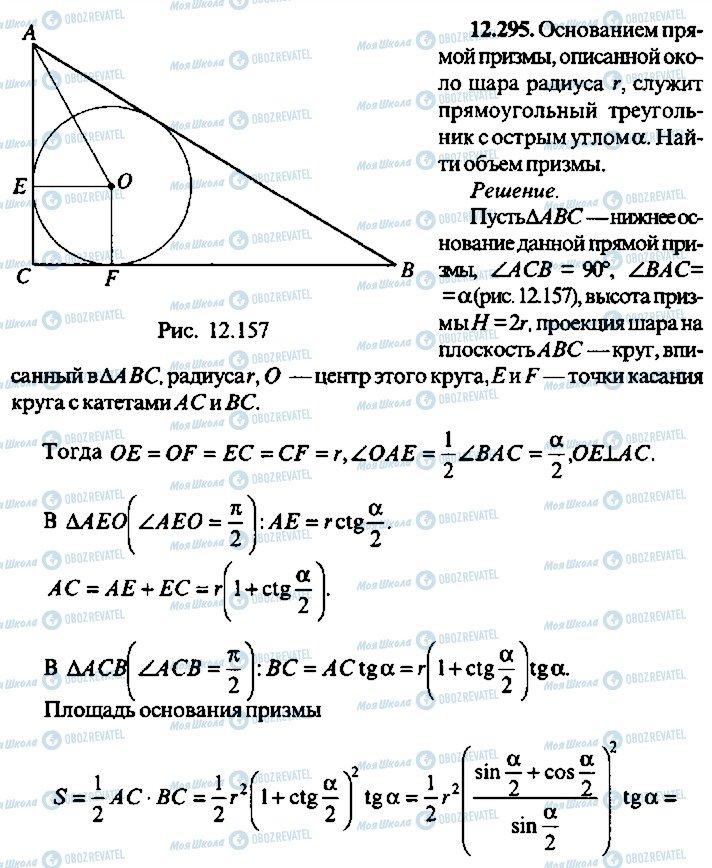ГДЗ Алгебра 10 класс страница 295