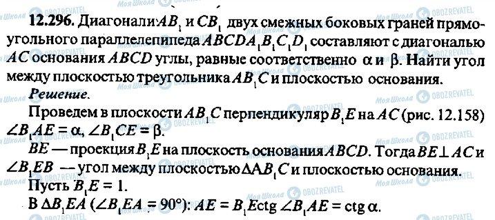ГДЗ Алгебра 10 класс страница 296