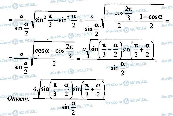ГДЗ Алгебра 10 класс страница 297