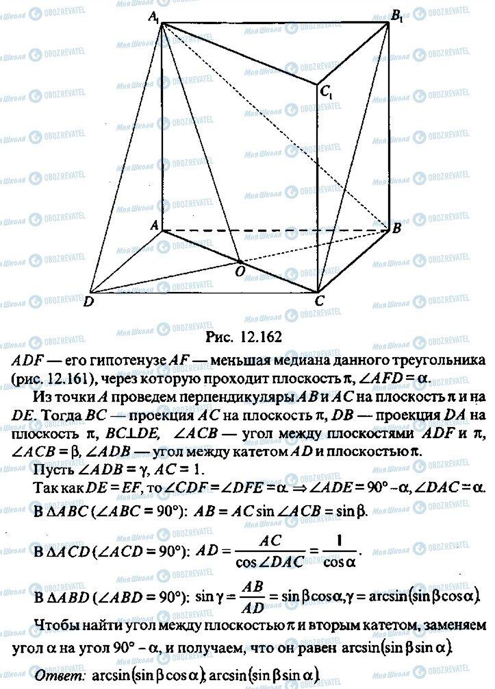 ГДЗ Алгебра 10 класс страница 299