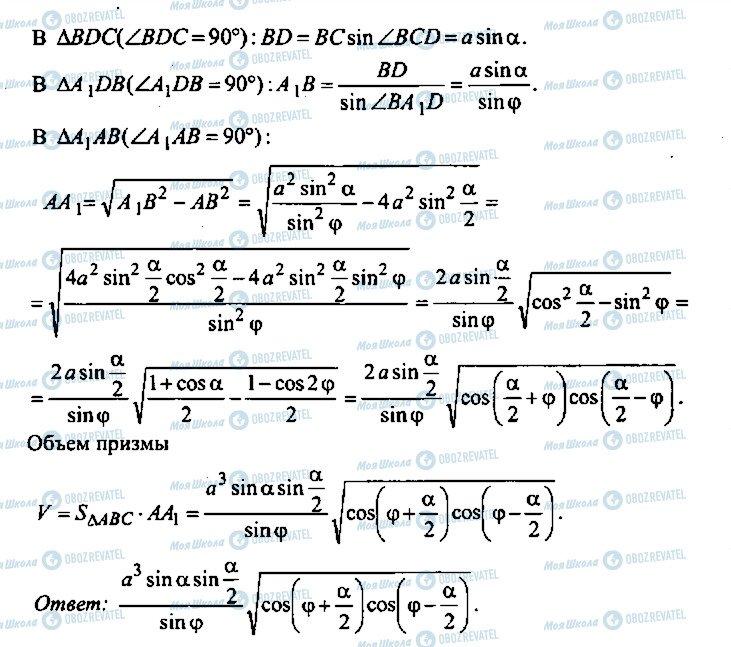 ГДЗ Алгебра 10 класс страница 300